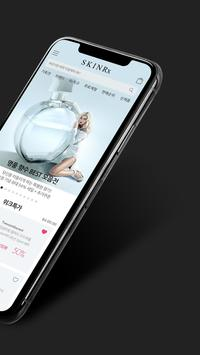 SKINRx(스킨알엑스) screenshot 1