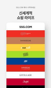 SSG.COM screenshot 4