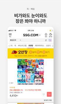 SSG.COM poster