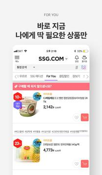 SSG.COM screenshot 1