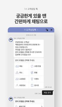 SSG.COM screenshot 3