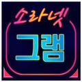 소라넷그램-채팅 소개팅 만남어플