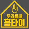 우리동네 홈타이 - 마사지 출장타이 출장마사지 태국 한국 홈케어 icon