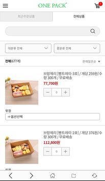 원팩 - 친환경식품포장용기 전문 screenshot 4