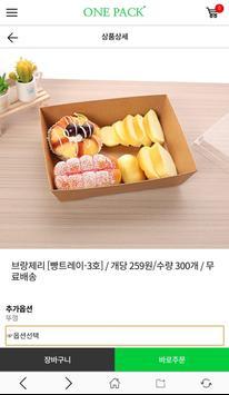 원팩 - 친환경식품포장용기 전문 screenshot 5