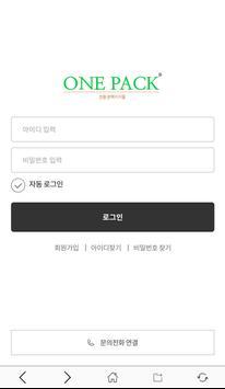 원팩 - 친환경식품포장용기 전문 screenshot 1