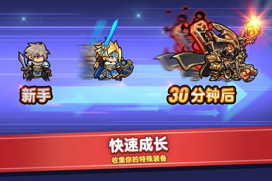 觉醒勇士 - 放置型 RPG 截图 2