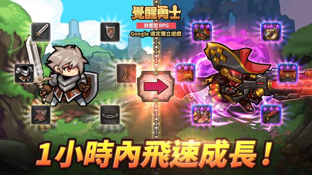 覺醒勇士 - 放置, idle, RPG 截圖 18