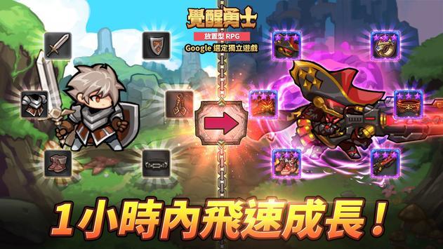 覺醒勇士 - 放置, idle, RPG 截圖 10