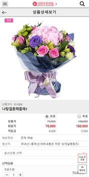 전국꽃배달 프라임플라워 screenshot 3