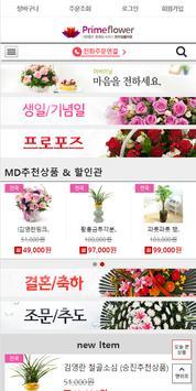 전국꽃배달 프라임플라워 screenshot 1