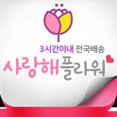 전국꽃배달 사랑해플라워 icon