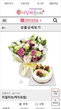 전국꽃배달 사랑해플라워 screenshot 3