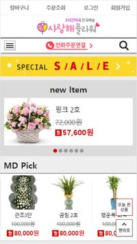 전국꽃배달 사랑해플라워 screenshot 1