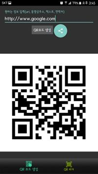 로또 당첨 확인 스캐너,  로또 번호 생성기,  친절한 QR코드 리더, QR 코드 생성 screenshot 5