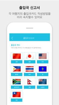 여행더하기 - 해외여행자보험,출입국신고서,포켓와이파이,해외유심 세계날씨,실시간호텔 screenshot 3