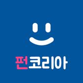 펀코리아 여행축제정보 icon