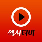 섹시티비-라이브방송,성인방송,인기BJ icon