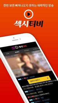 섹시티비-라이브방송,성인방송,인기BJ poster