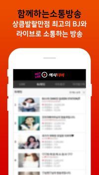 섹시티비-라이브방송,성인방송,인기BJ screenshot 3
