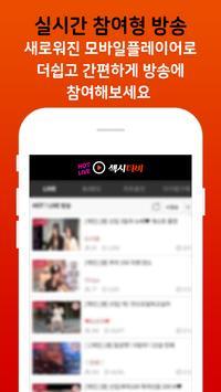 섹시티비-라이브방송,성인방송,인기BJ screenshot 4