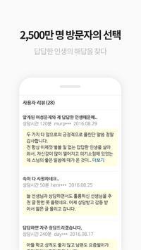 운세7 screenshot 5