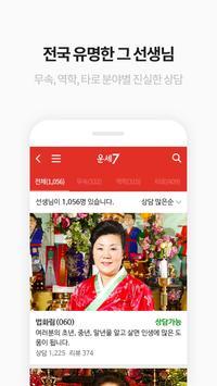 운세7 screenshot 4