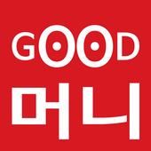 굿머니 icon