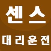 센스콜대리운전 icon