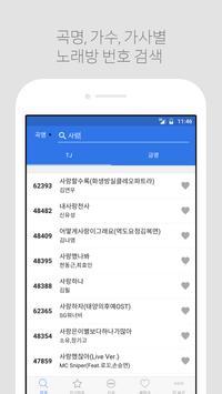 노래방 책 - TJ 금영 노래방 번호검색 poster