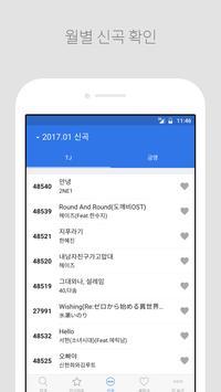 노래방 책 - TJ 금영 노래방 번호검색 screenshot 2