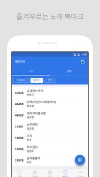 노래방 책 - TJ 금영 노래방 번호검색 screenshot 3