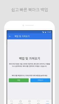 노래방 책 - TJ 금영 노래방 번호검색 screenshot 4