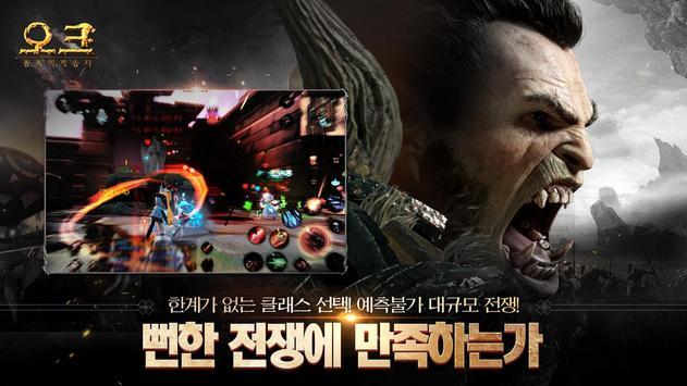 오크 capture d'écran 2
