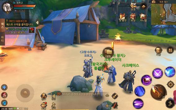 오크 capture d'écran 7
