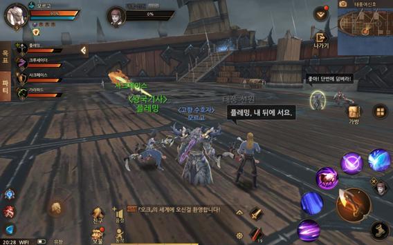 오크 capture d'écran 6