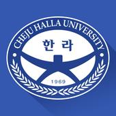 제주한라대학교 icon