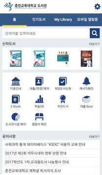 춘천교육대학교 도서관(New) screenshot 1