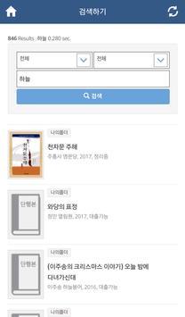 춘천교육대학교 도서관(New) screenshot 3