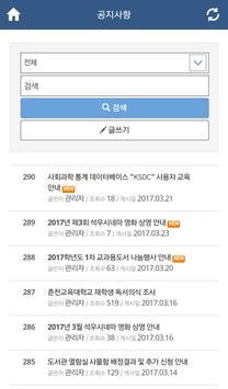 춘천교육대학교 도서관(New) screenshot 4