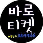 소액결제현금화-상품권매입 icon