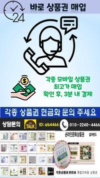 소액결제현금화-상품권매입 poster