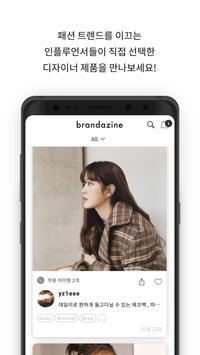 브랜더진 Brandazine screenshot 1