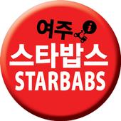 여주스타밥스 icon
