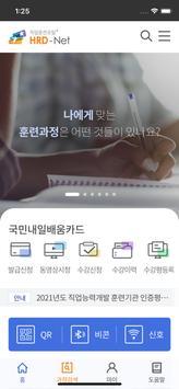고용노동부 HRD-Net 포스터