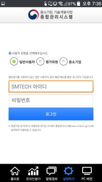 SMTECH screenshot 1