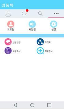 영동톡 screenshot 3