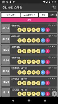한국공항 출도착 screenshot 3
