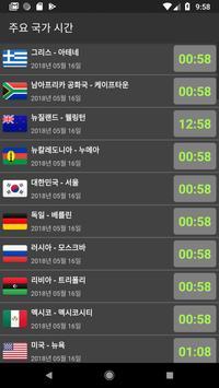 한국공항 출도착 screenshot 4