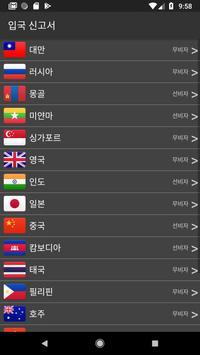 한국공항 출도착 screenshot 5